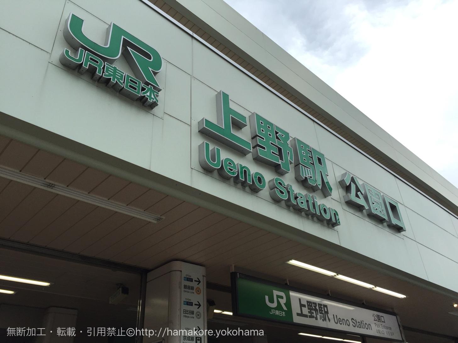 上野駅 公園口