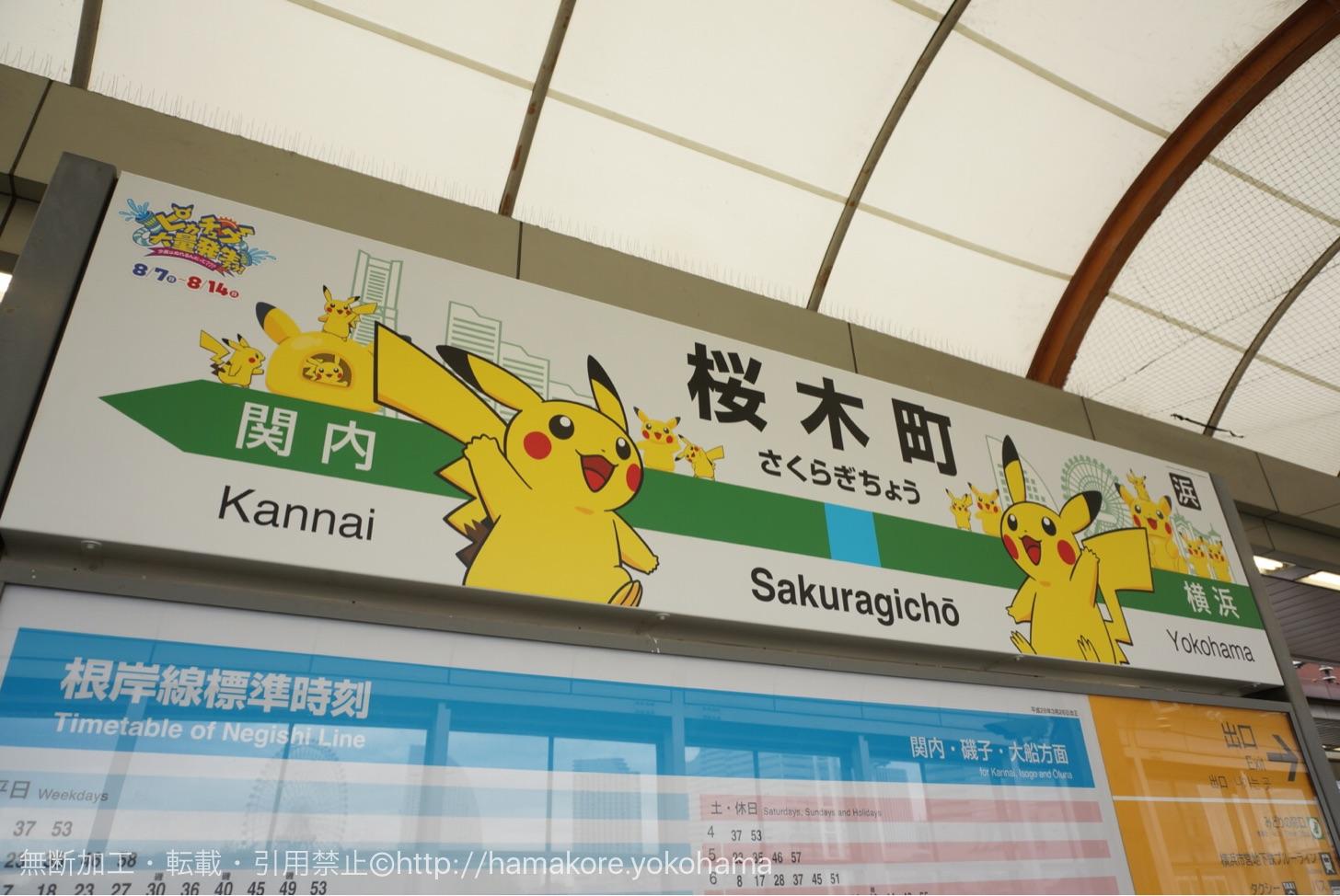 JR桜木町駅 ピカチュウ仕様の行き先看板
