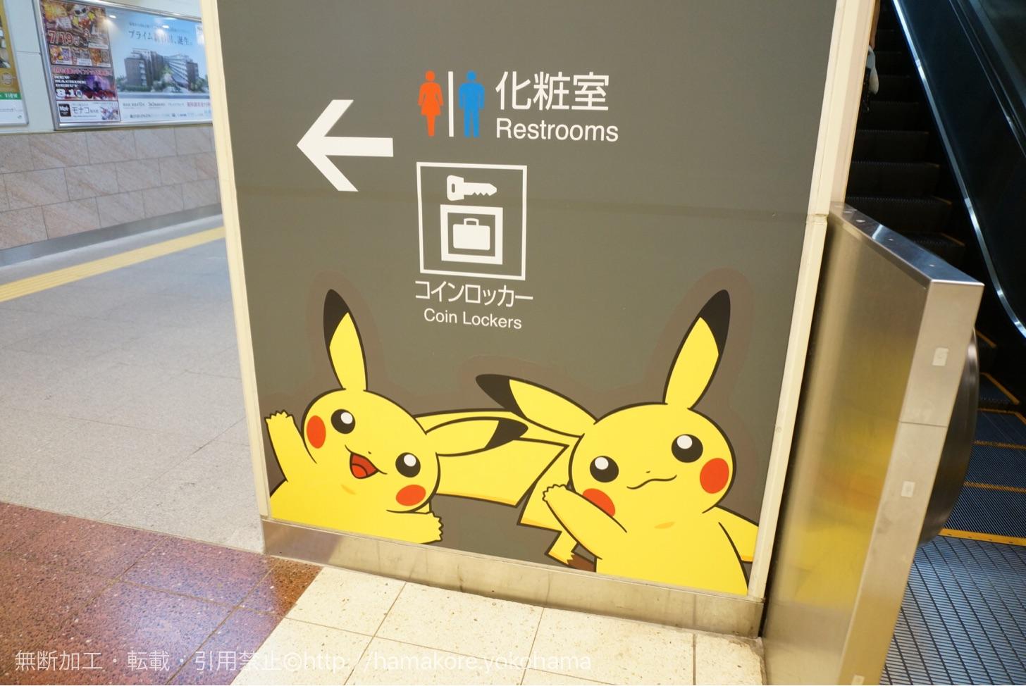 桜木町駅の壁に描かれたピカチュウ