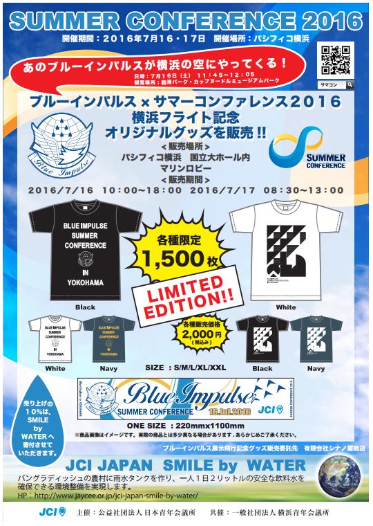 横浜フライト記念オリジナルグッズについてのポスター