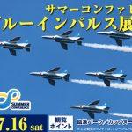 横浜にブルーインパルスがやって来る!サマコン2016が7月16日に開催
