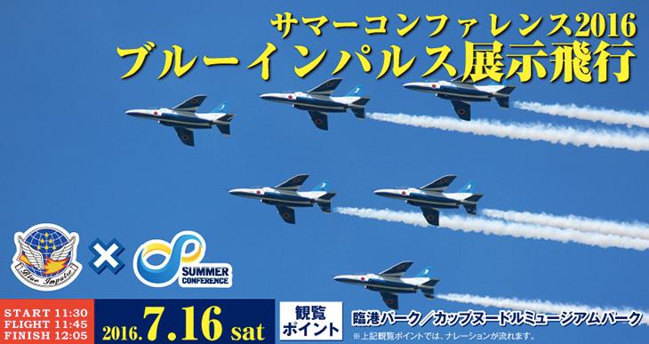 横浜でブルーインパルス展示飛行!サマコン2016が7月16日に開催