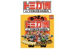 トミカ博 in.横浜 2016が8月11日より開催!入場記念トミカも
