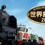 鉄道模型1,000車両初公開!世界鉄道博2016がパシフィコ横浜で7月16日より開催 前売り券がお得