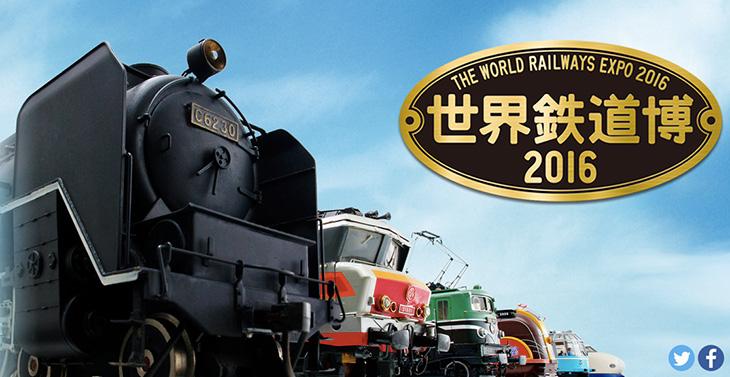 鉄道模型1,000車両初公開!世界鉄道博2016がパシフィコ横浜で開催