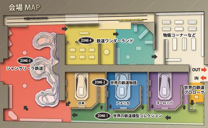 世界鉄道博2016 会場マップ