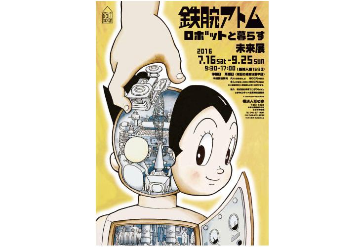横浜人形の家で「鉄腕アトム」の特別展示が開始!手塚さんの直筆原稿の展示も