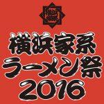 横浜家系ラーメン祭2016が横浜赤レンガで7月16日より3日間開催!全8店集結・入場無料