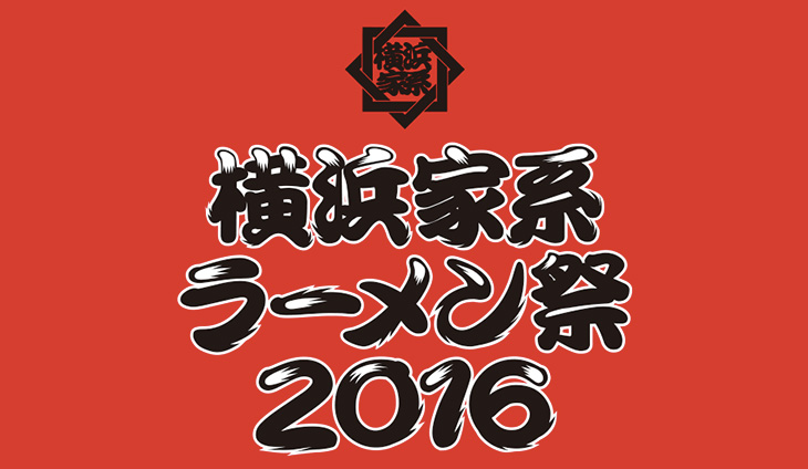 横浜家系ラーメン祭2016が横浜赤レンガにて開催!全8店集結・入場無料