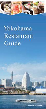 横浜市、ぐるなびと外国人旅行者向けレストランガイド「Yokohama Restaurant Guide」を創刊!