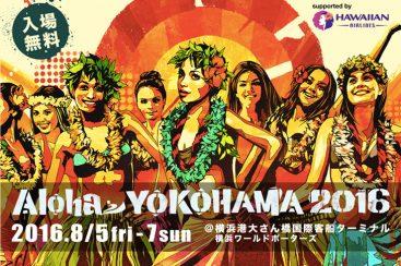 アロハヨコハマ2016が8月5日から大さん橋で開催!ハワイスイーツやLIVEも