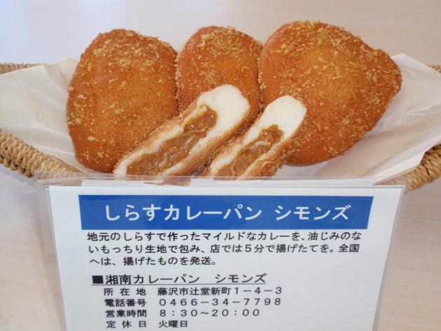 しらすカレーパン シモンズ