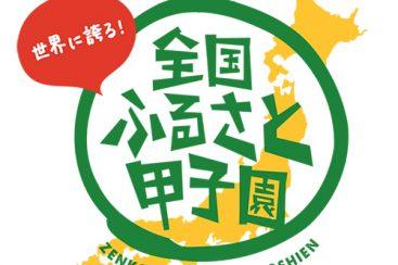 全国ふるさと甲子園が2016年8月27日開催!ご当地グルメ大集合