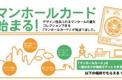 話題のマンホールカード!横浜市の配布場所と配布時間を調べてみた