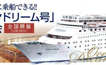 世界一周の客船に乗船!オーシャンドリーム号船内見学会が予約受付中