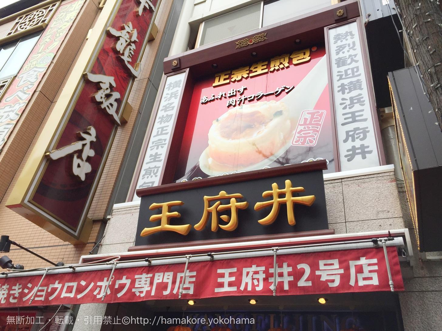 王府井 2号店 外観
