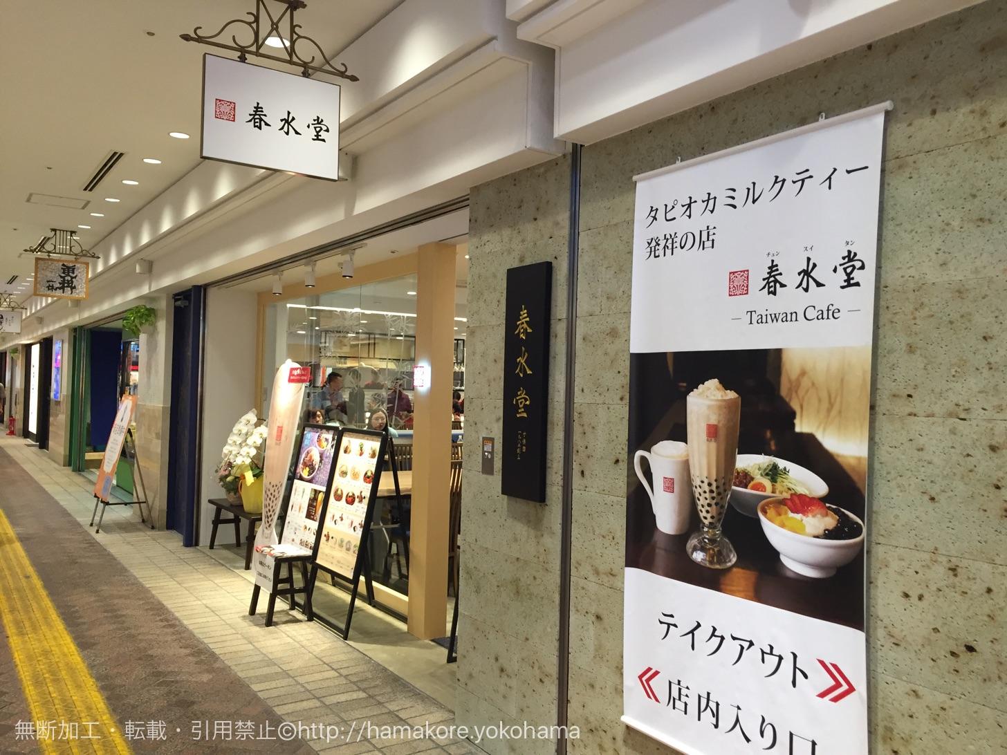 春水堂(チュンスイタン) 横浜店