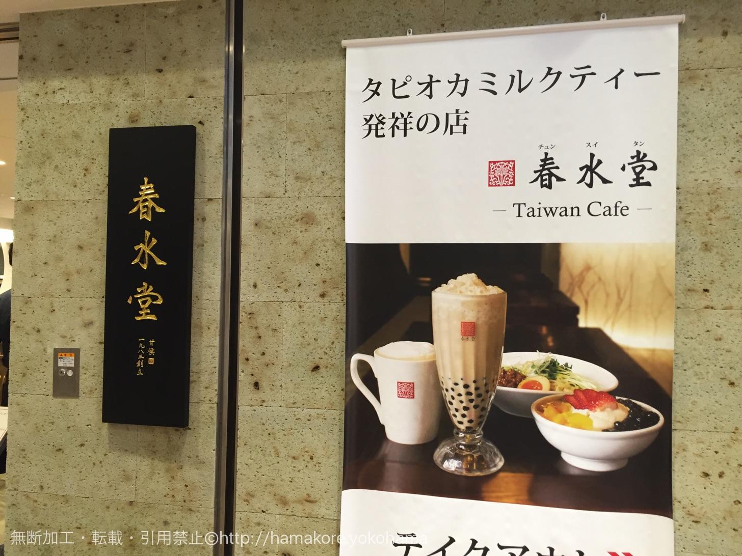 春水堂(チュンスイタン) 横浜店の入り口