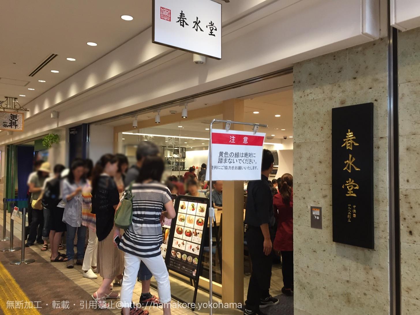 春水堂 横浜店 外観と行列