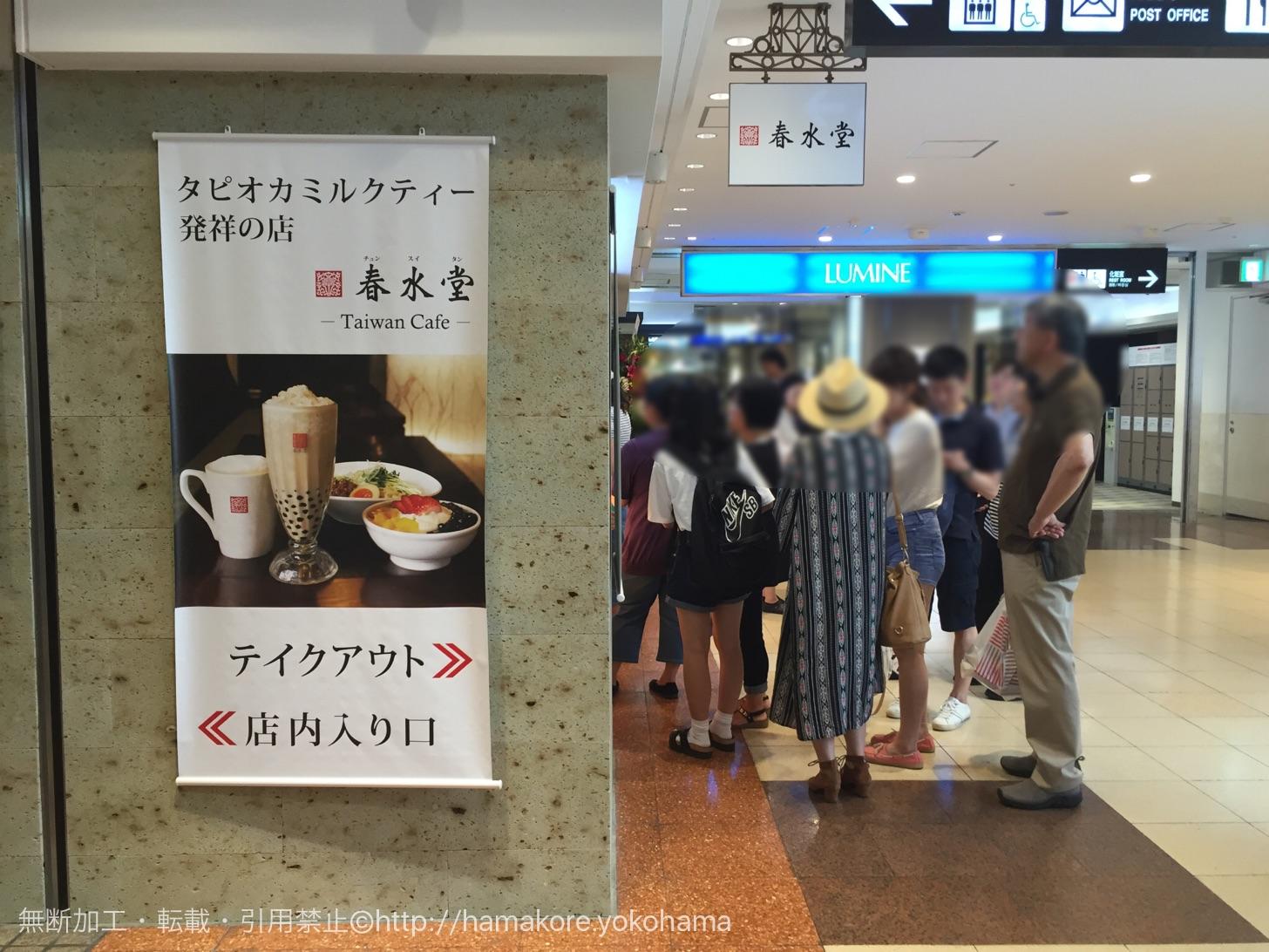 春水堂 横浜店 テイクアウトの行列
