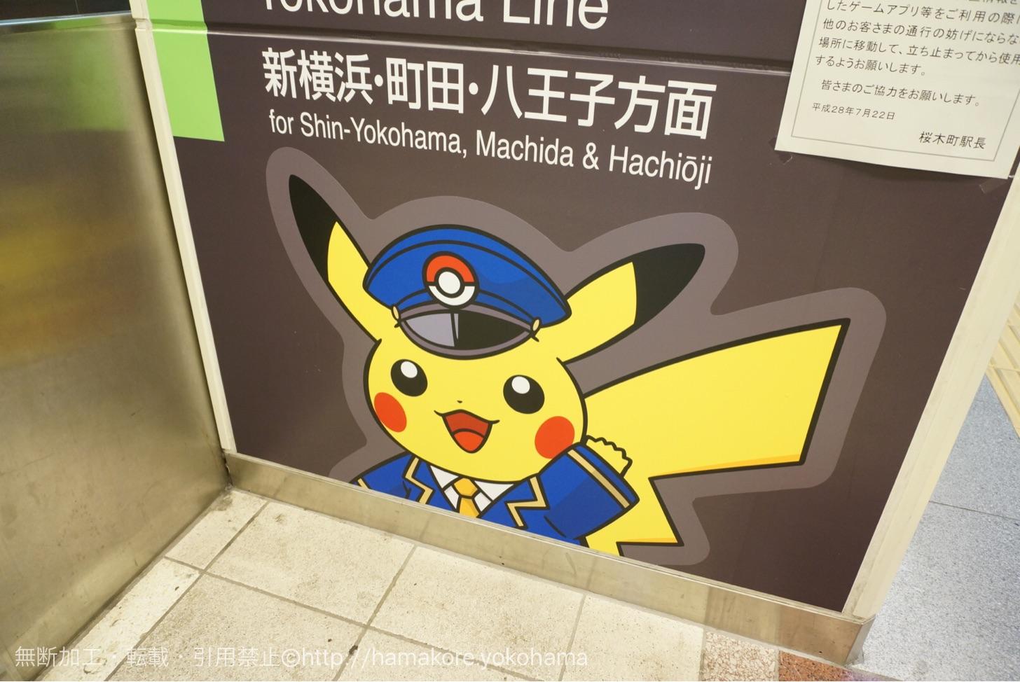 桜木町駅に描かれているピカチュウ