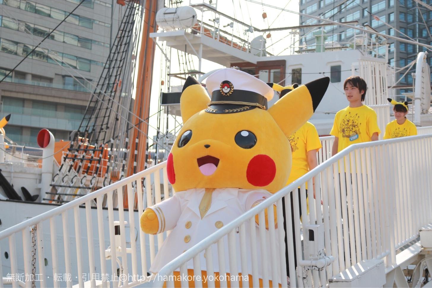 日本丸から降りてきたピカチュウ船長