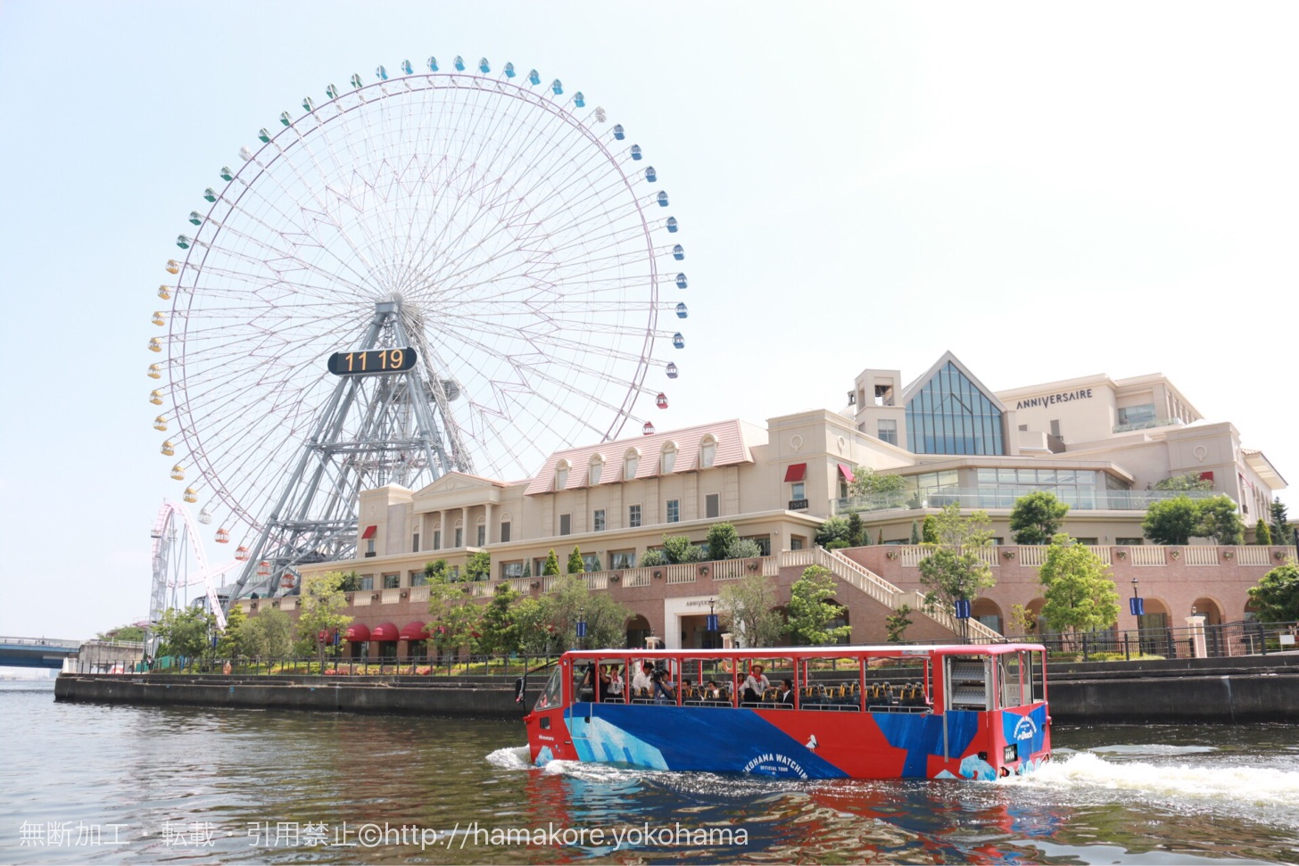 水陸両用バス横浜 陸と海から見た絶景と感想