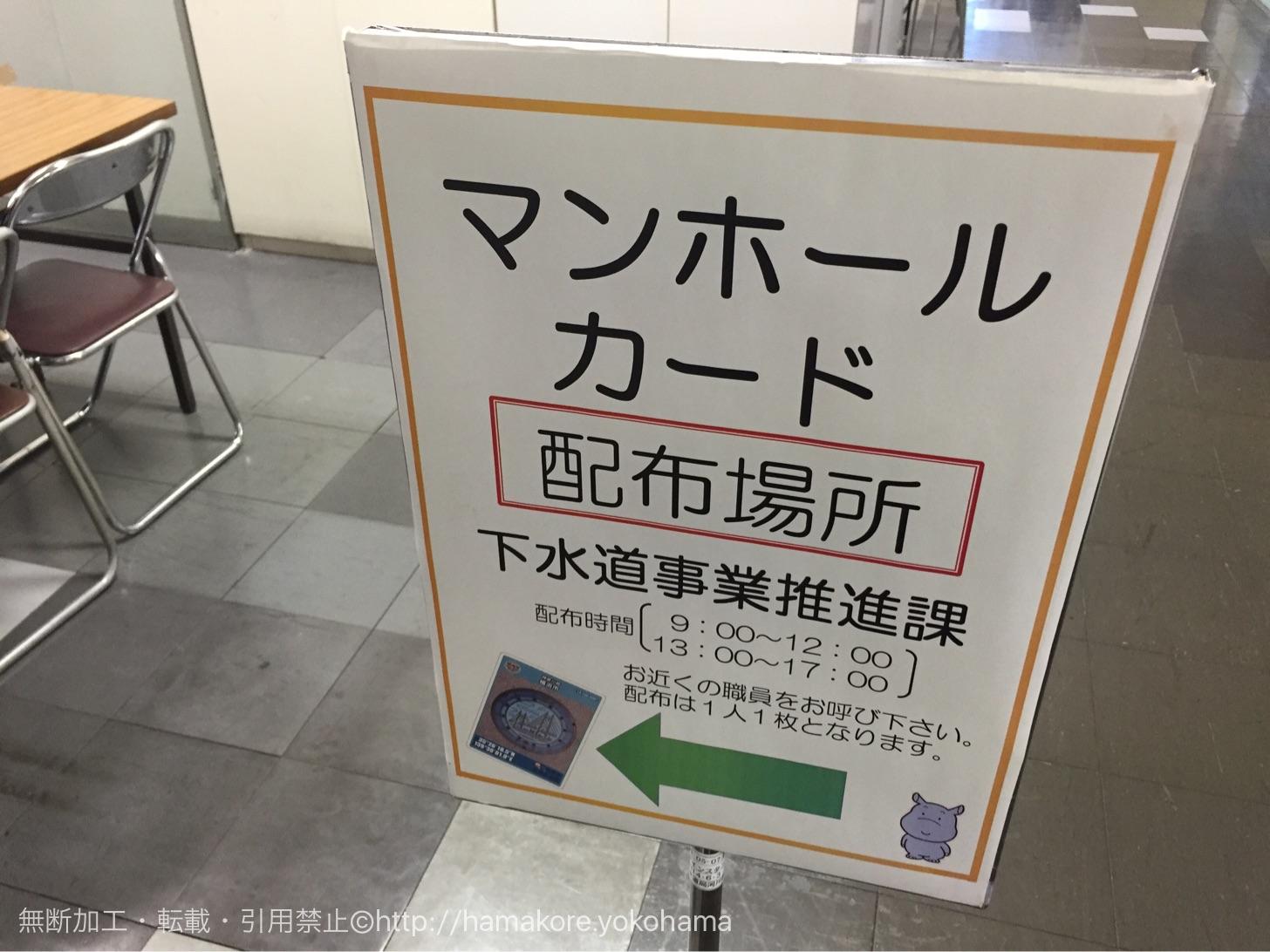 横浜市役所 マンホールカード配布