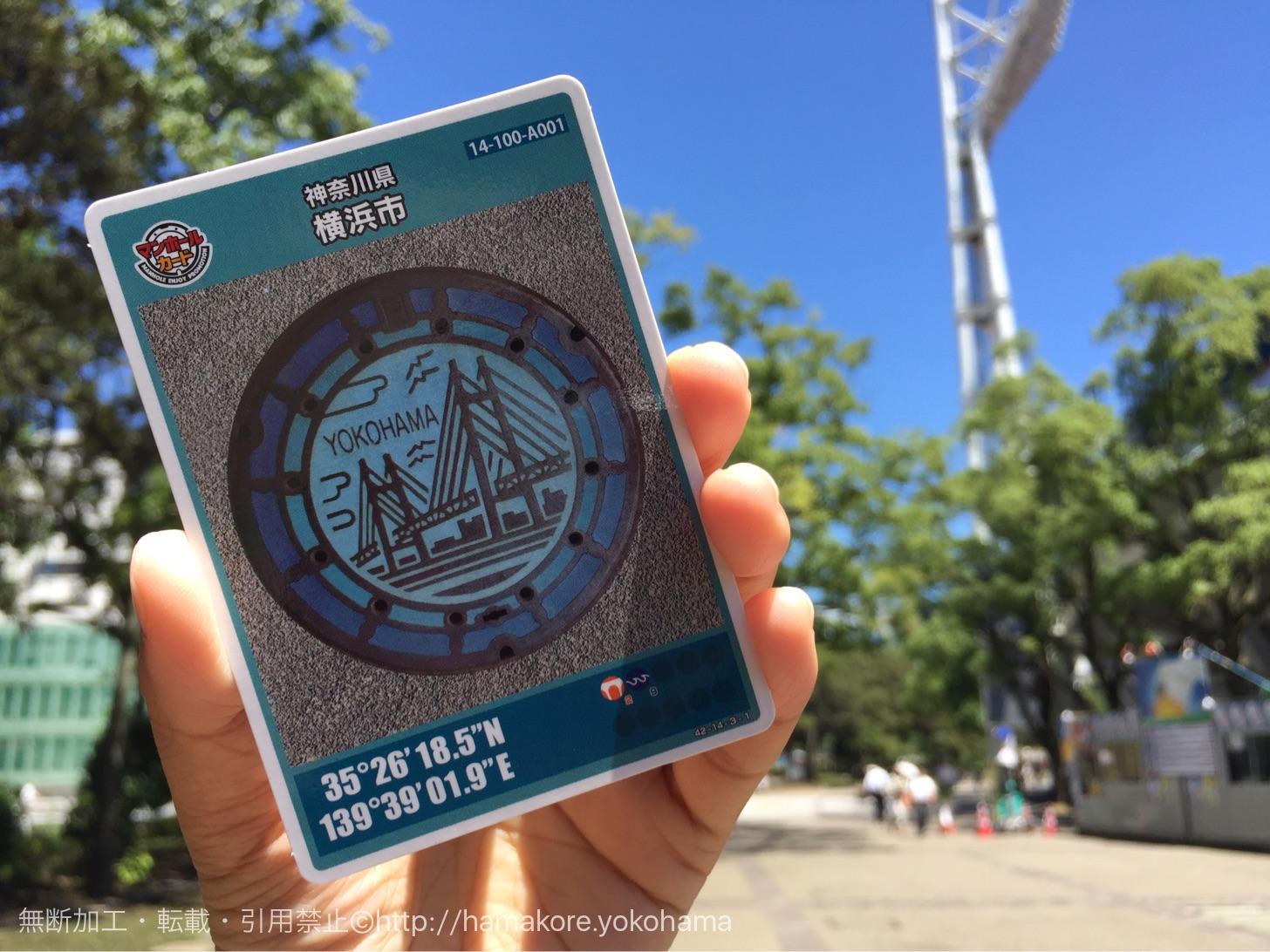 横浜市のマンホールカード