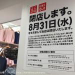 衝撃!マルイ横浜のユニクロが2016年8月31日に閉店