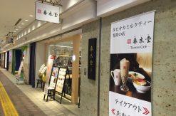 春水堂(チュンスイタン)が横浜に明日オープン!営業時間や場所、メニューを公開
