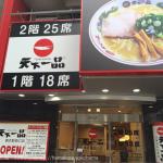天下一品が横浜駅に誕生!横浜駅西口店のオープンは2016年8月22日