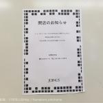 ショック大!横浜駅西口 バール・デルソーレが閉店