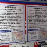 横浜駅ドンキすぐ横 ハックドラッグ横浜西口パルナード店が閉店