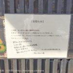 まじか…らーめん山頭火 横浜西口店(平沼)が閉店