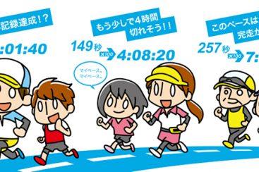 横浜マラソン2017の出走権を一足先に入手!プレイベントが2016年10月10日開催決定