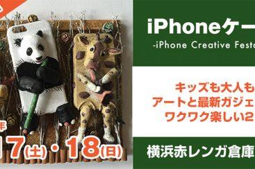 iPhoneケース展 2016が横浜赤レンガで9月17日・18日開催!ダンボー展も同時開催