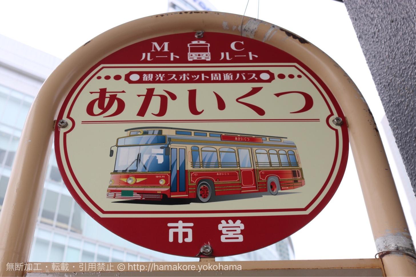 嘘でしょ…横浜「あかいくつ」の運賃が大人220円に改定