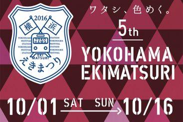 横浜えきまつり2016が10月1日より開催!鉄道イベントやスイーツパーティーも