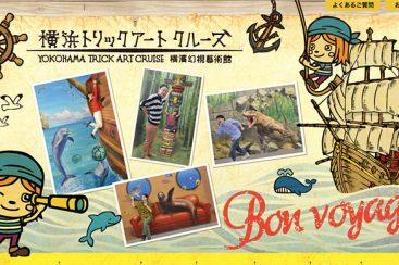 横浜トリックアートクルーズがランドマークタワーにオープン!冒険がテーマのトリックアートに注目!