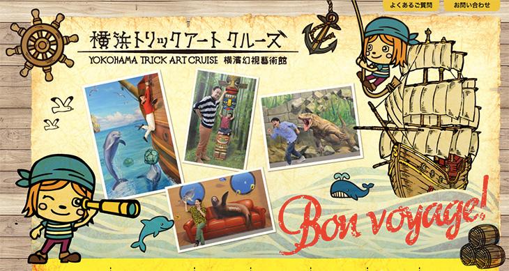 横浜トリックアートクルーズがランドマークタワーにオープン!トリックアート大冒険の始まりだ