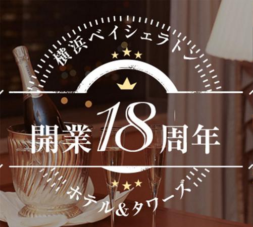 横浜ベイシェラトン開業18周年!記念セレモニーを2016年9月24日に開催