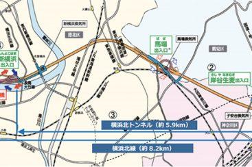 横羽線と第三京浜を結ぶ「横浜北線」が2017年3月に開通決定!