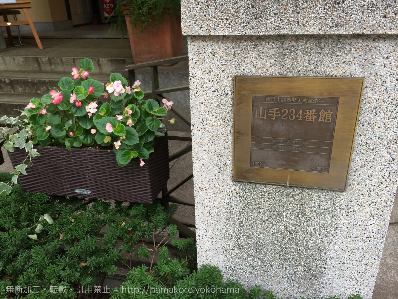 山手234番館(横浜市認定歴史的建造物)