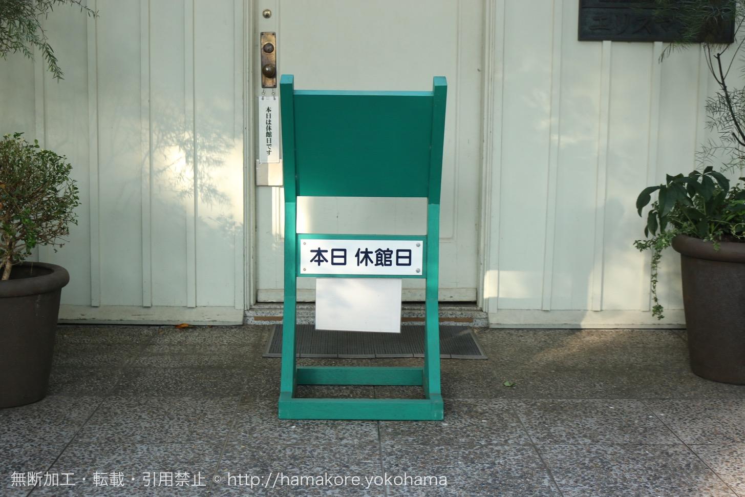 横浜・山手で西洋館めぐりをするなら休館日を要確認!特に水曜日
