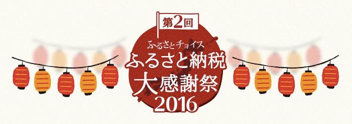 ふるさと納税大感謝祭 2016が横浜赤レンガ倉庫で開催!10月22日・23日