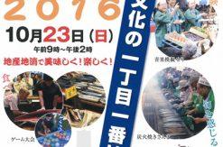 横浜市場まつり2016が10月23日開催決定!マグロの解体ショーや即売会も
