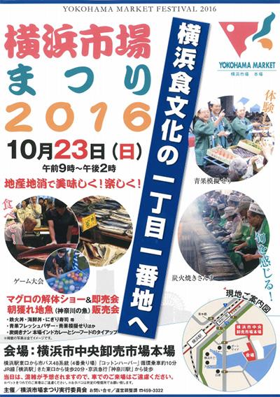 横浜市場まつり2016 ポスター