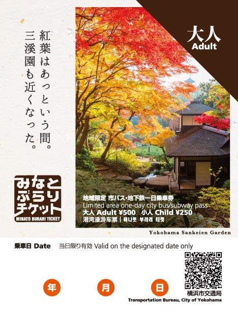 みなとぶらりチケット 三渓園 紅葉デザイン