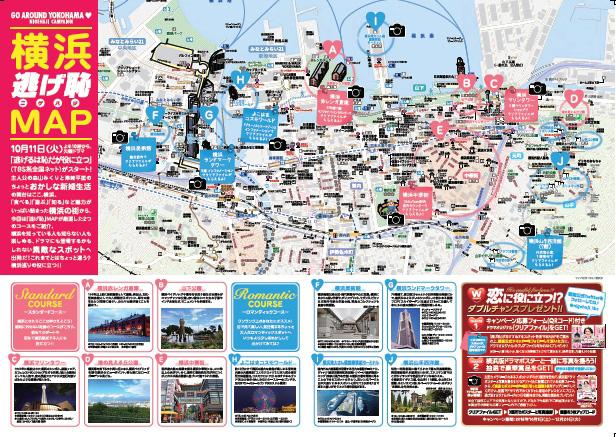 横浜逃げ恥(ニゲハジ)MAP